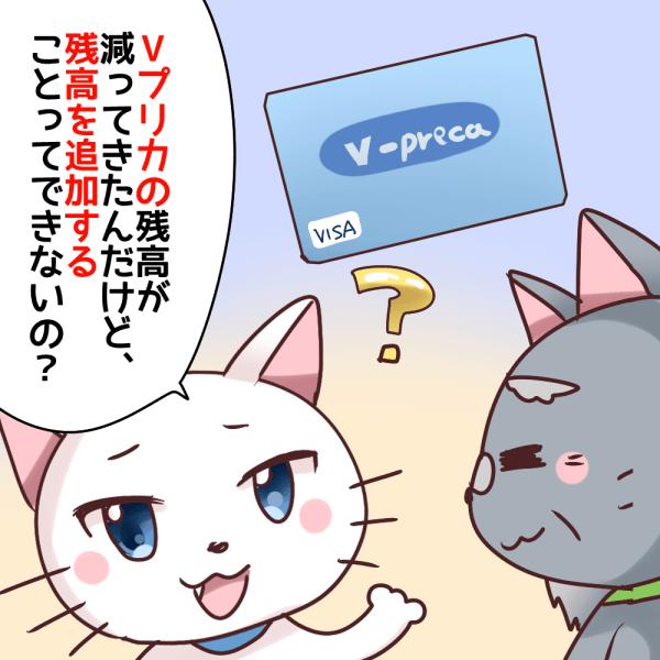 Vプリカ チャージ