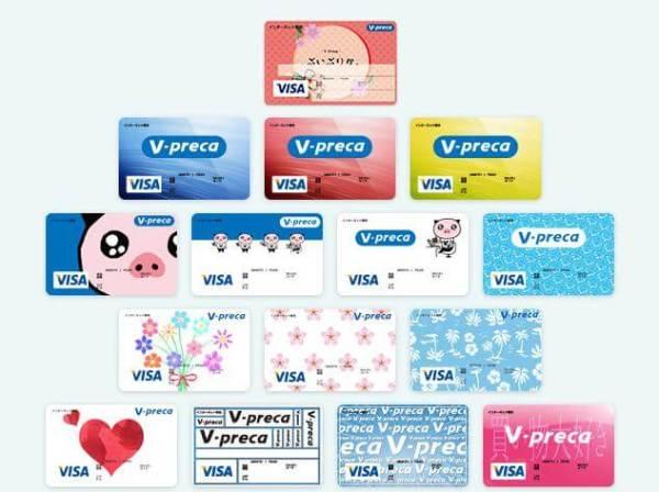 PayPal Vプリカ