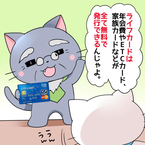 ライフカードは年会費やETCカード、家族カードなどが全て無料で発行できるんじゃよ。