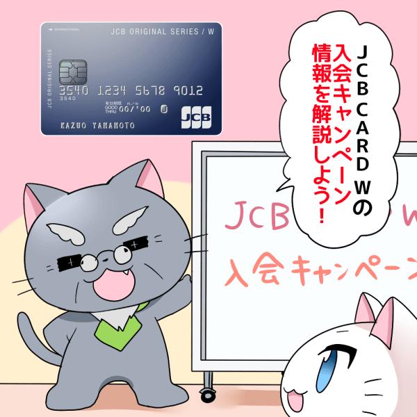 JCB CARD Wの入会キャンペーン情報を解説しよう!