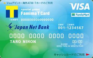 ファミマTVISAデビット付きキャッシュカード