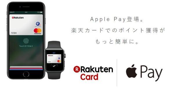 楽天カードがApple Pay利用可能に