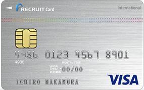 リクルートカードは2枚持ちできる!お得な最強の組み合わせとは?