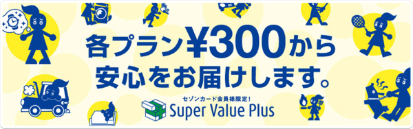 Super Value Plus