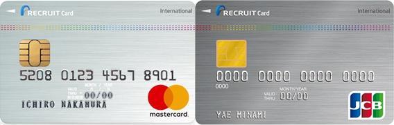 リクルートカード(MasterCardとJCB)