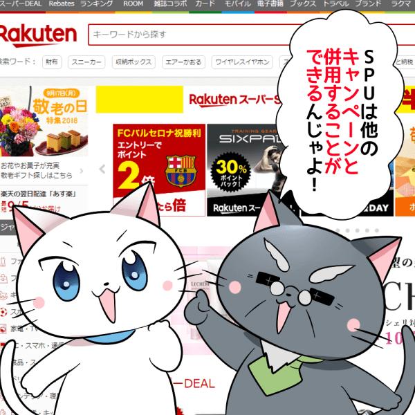 博士が白猫に 『SPUは他のキャンペーンと併用することができるんじゃよ!』 と言っているイラスト(背景は楽天市場のキャプチャ)