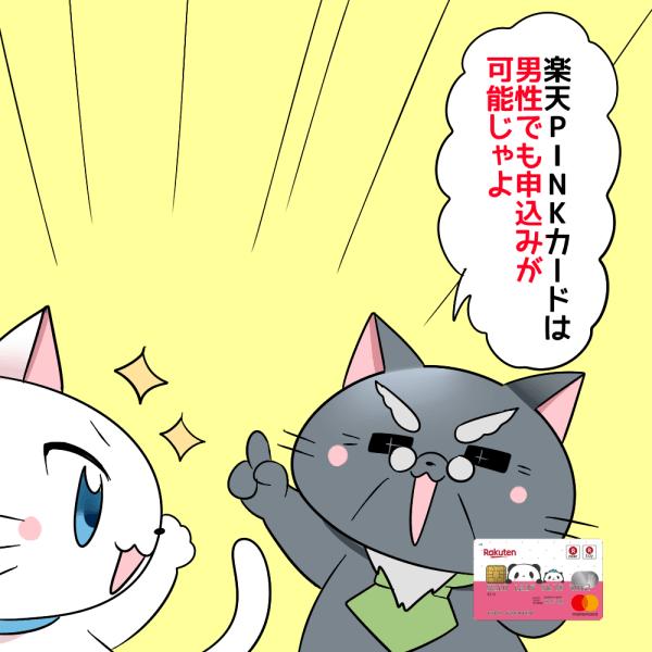 博士が楽天PINKカードを持ちながら 「楽天PINKカードは男性でも申込みが可能じゃよ。」 と白猫に言っているイラスト