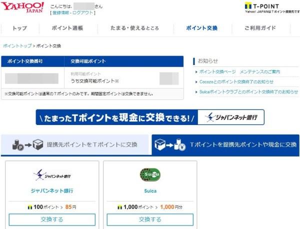 Yahoo!JAPAN Tポイント交換ページ