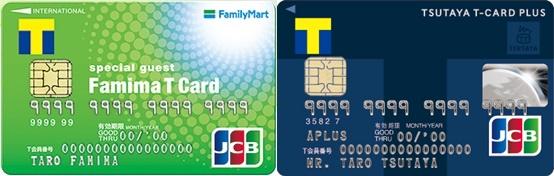 ファミマTカードとTカードプラス