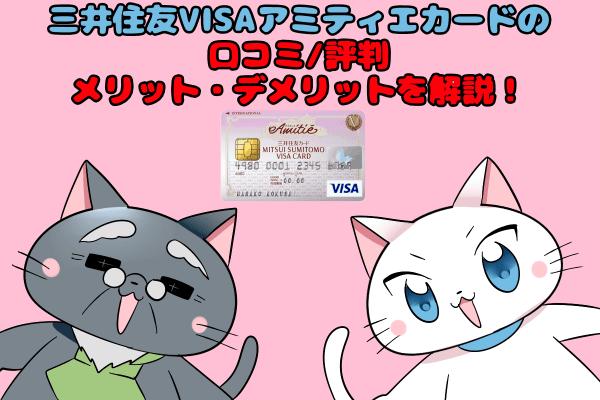 背景に三井住友VISAアミティエカードがあり、イラスト文字で 『三井住友VISAアミティエカードの口コミ/評判 メリット・デメリットを解説!』 と記載し、下に白猫と博士がいるイラスト