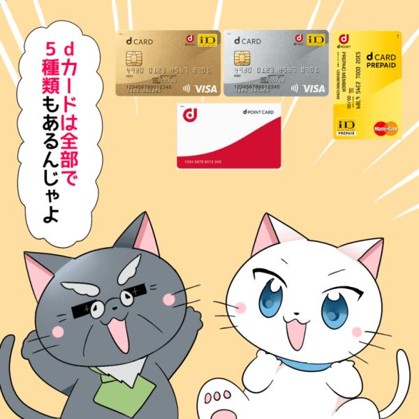 博士が白猫に 『dカードは全部で5種類もあるんじゃよ。』と言っているイラスト (背景にdカード、dカードGOLD、dカードプリペイド、dポイントカード)
