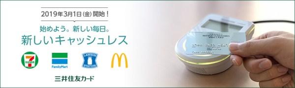三井住友VISAカードならコンビニやマクドナルドでポイント5倍