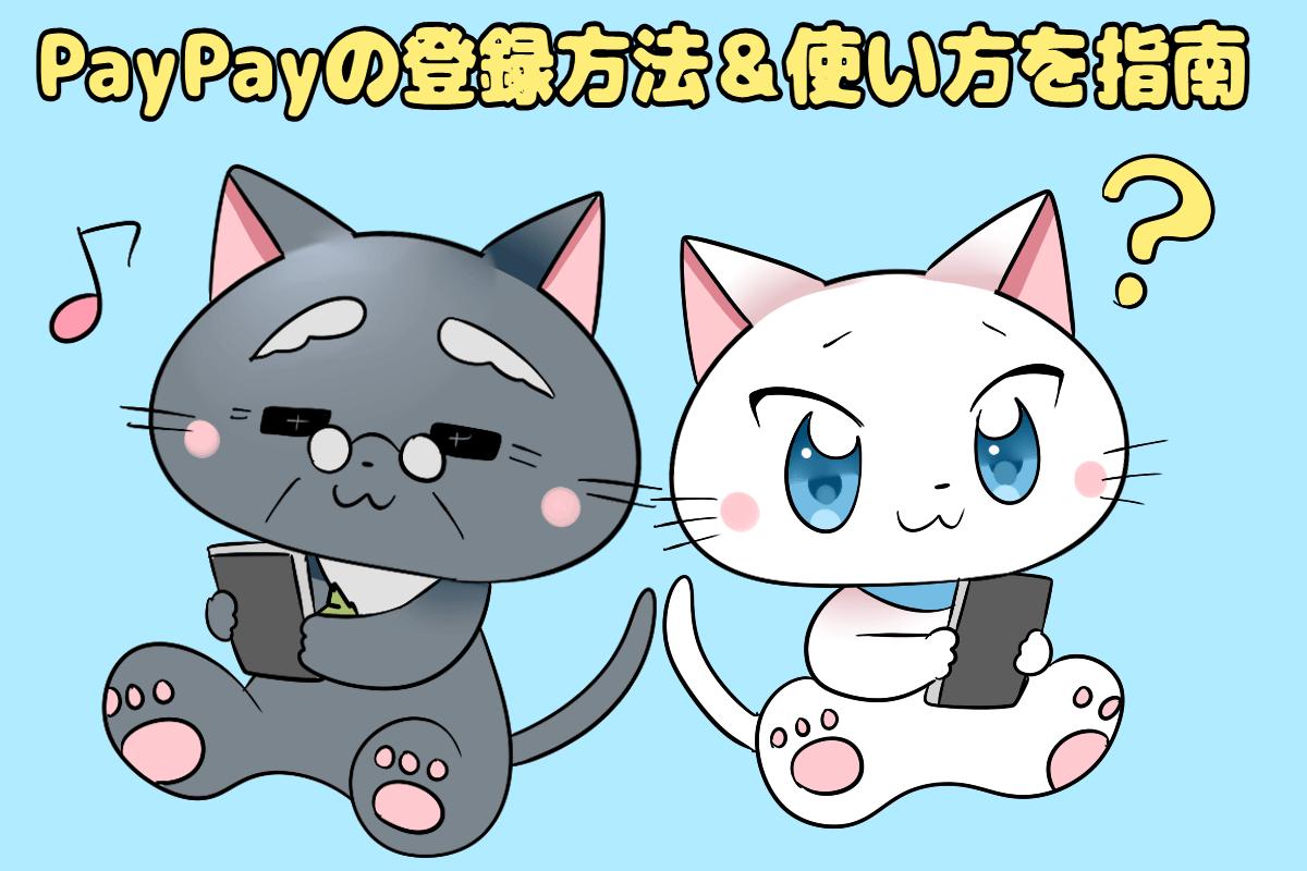PayPayの登録方法&使い方を指南