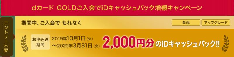 2,000円分のiDキャッシュバックが増額