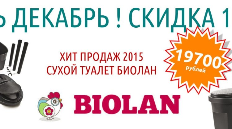 Скидка 10% на Сухой Туалет Биолан…