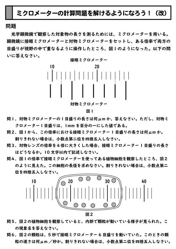 スライド1:ミクロメーターの計算問題