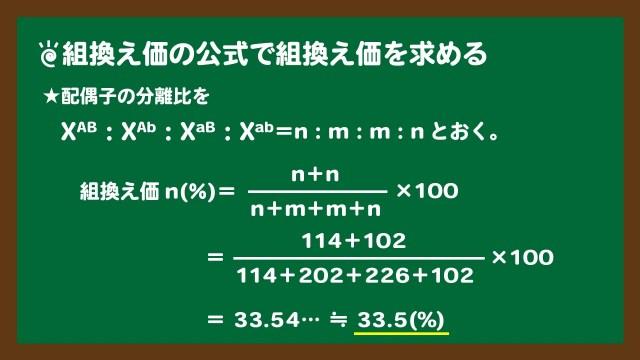 スライド4:組換え価の公式を使って組換え価を求める