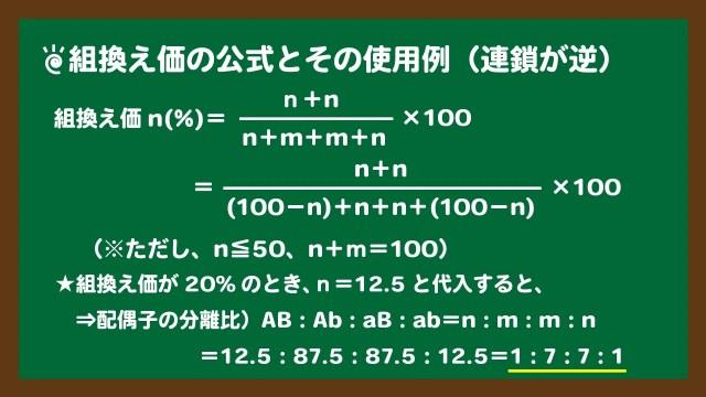 スライド6:組換え価の公式とその使用例|Aとb(aとB)が連鎖