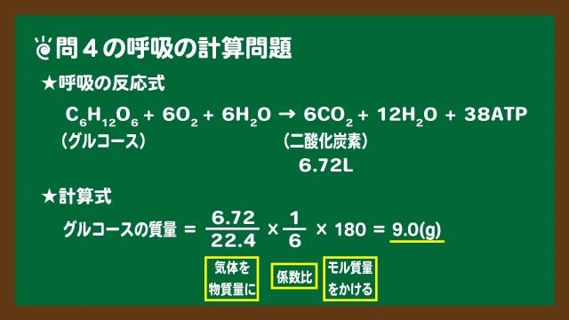 スライド5:問4の呼吸の計算式