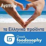 Ελληνική Τροφοσοφία – Greek Foodosophy