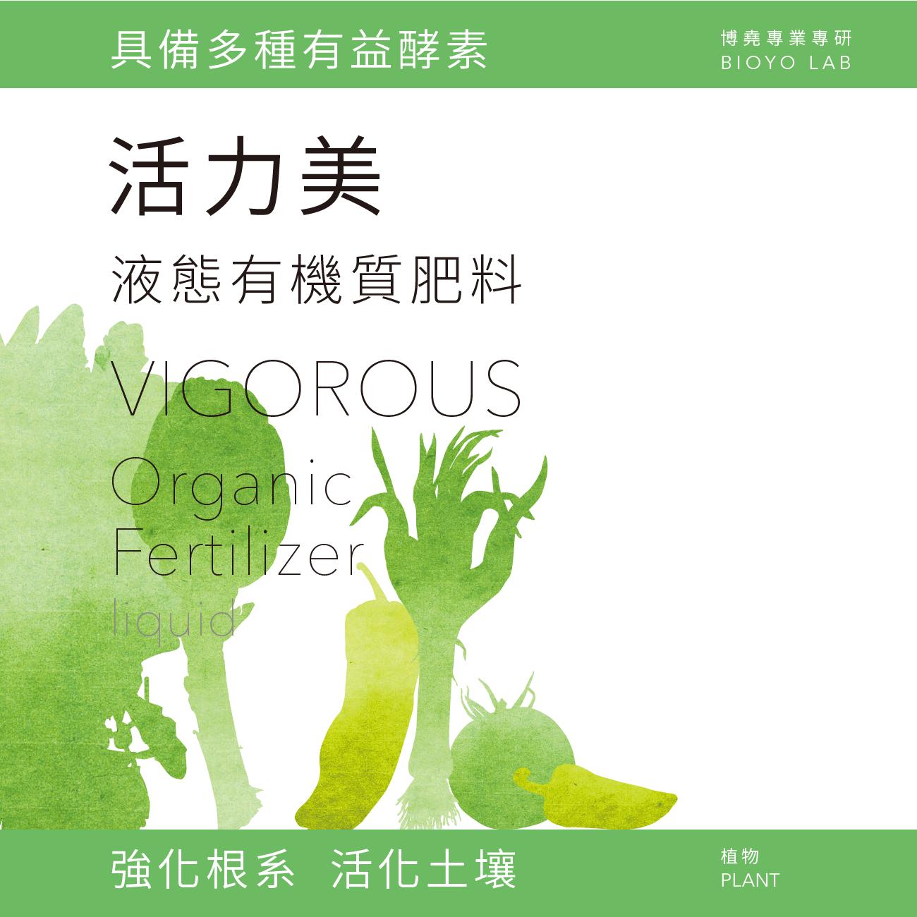 活力美-植物-液態有機質肥料 - 博堯生物科技股份有限公司 BIOYO BIOTECH