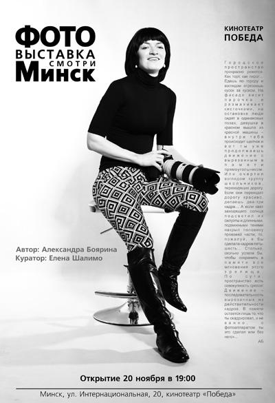 Фотовыставка Александры Бояриной