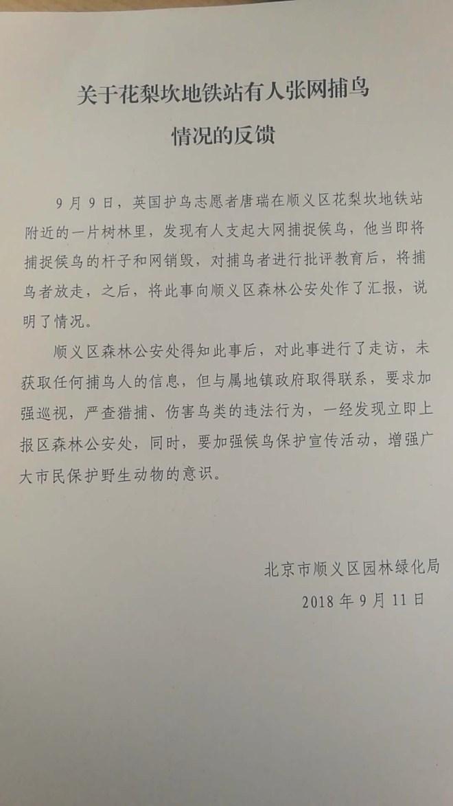 2018-09-11 Forestry Police Notice, Shunyi