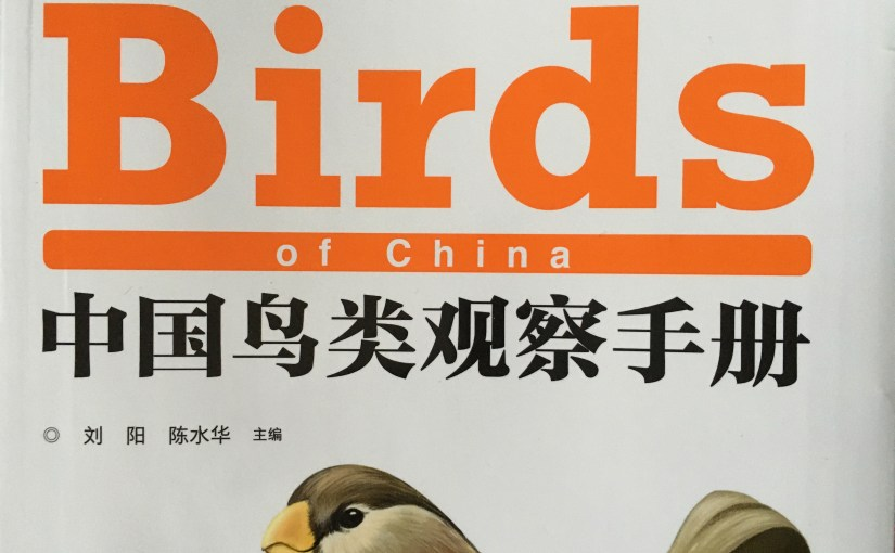 Chinese National Geography publishes new Field Guide to the Birds of China