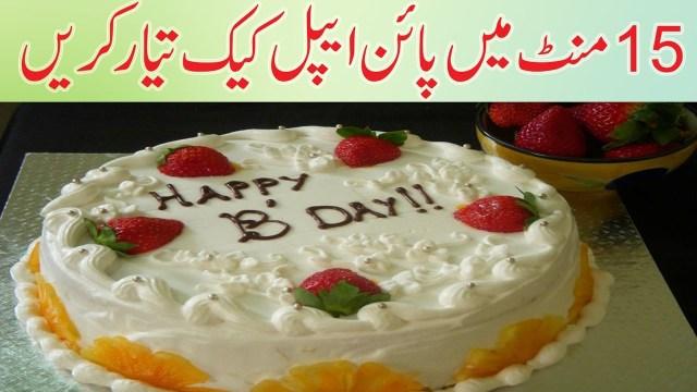 Simple Birthday Cake Recipe Pineapple Cake Pineapple Cake Cake Recipe Urdu Cake
