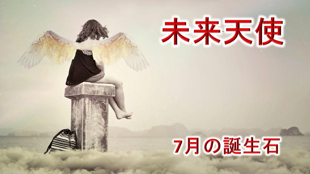 7月の誕生石 未来天使