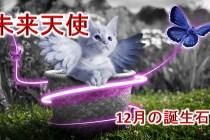12月の誕生石 未来天使