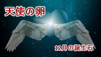 12月の誕生石 天使の卵