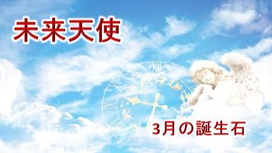 3月の誕生石 未来天使