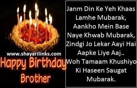 Brother Quotes Birthday In Hindi Gift Ideas