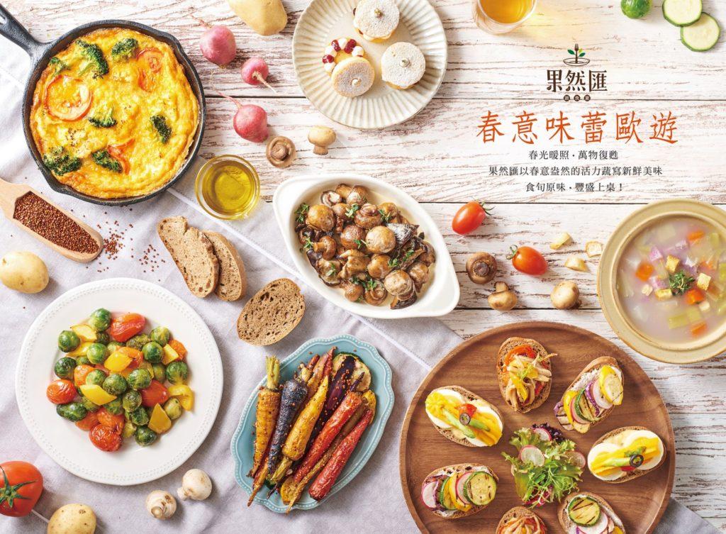 果然匯 多國蔬食百匯 – 新北板橋店 – 生日優惠網