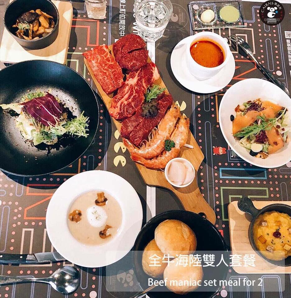 凱恩斯巖燒餐廳(臺中公益店) – 生日優惠網