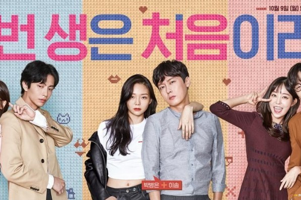 Drama Korea Because This Is My First Life