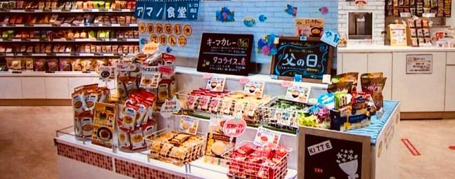 アマノフリーズドライステーション東京店