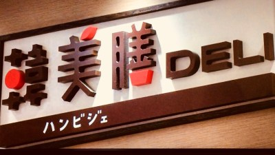 韓美膳デリ 大丸東京店