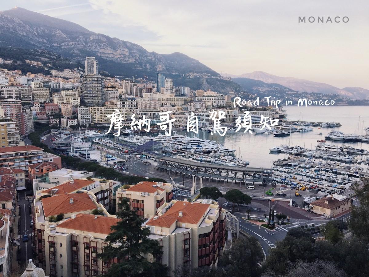 【摩納哥】自駕須知 Road Trip in Monaco