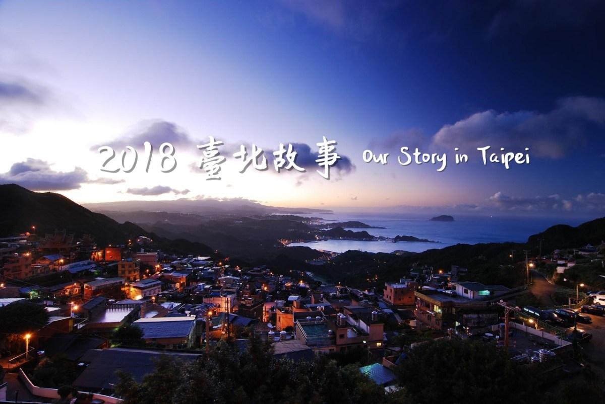【2018 臺北的故事】一念之間 Taipei Story 2018