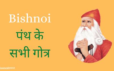 Bishnoi पंथ के सभी गोत्र