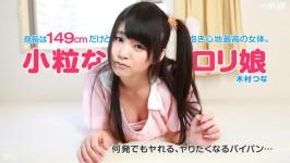 Japanese Teen Porn Tsuna Tuna Kimura – Princess Of