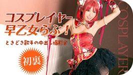Rabu Saotome 032516-125 Threesome jaPanese Girl