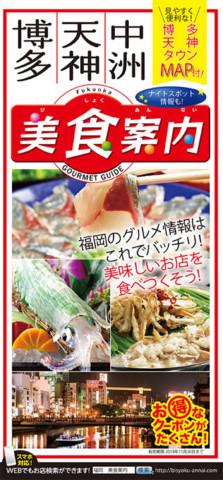 福岡美食案內 2018年6月版発行! | お知らせ | 美食案內 福岡 熊本 ...
