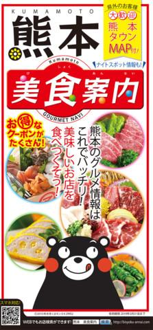 熊本 美食案內 2018年10月版発行! | お知らせ | 美食案內 福岡 ...