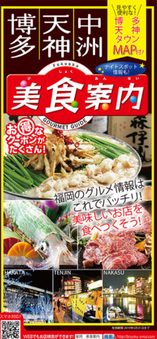 福岡美食案內 2018年12月版発行! | 美食案內 福岡 熊本 北九州 ...