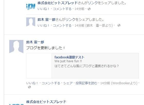 facebook連動テスト