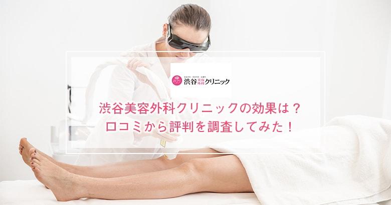 渋谷美容外科クリニックの脱毛ってどうなの?口コミ評価は?料金は?