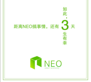 NEO-announcement-300x270.png